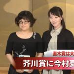 Две ауторке проглашене за добитнике престижних јапанских књижевних награда