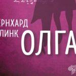 """Бернхард Шлинк, """"Олга"""": Кантата о усамљености простих бројева"""