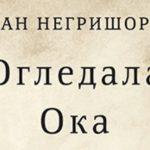 """Олга Токарчук, """"Књиге Јаковљеве"""": Сви чекамо њега"""