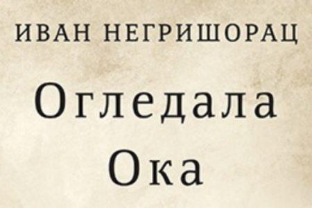 """Иван Негришорац, """"Огледала Ока Недремана"""""""