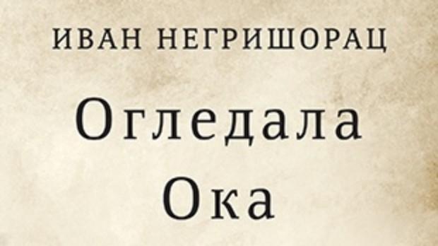 """Ivan Negrišorac, """"Ogledala Oka Nedremana"""""""