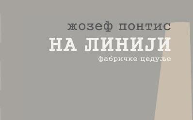 """Žozef Pontis, """"Na liniji: Fabričke cedulje"""": Fabrički dnevnik """"proizvodnog operatera"""""""